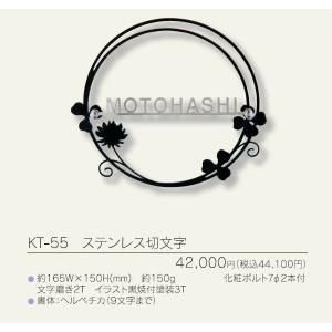 メタル(金属)表札 ステンレス切文字 KT-55|iidaya