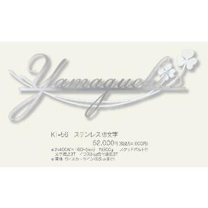 メタル(金属)表札 ステンレス切文字 KT-56|iidaya