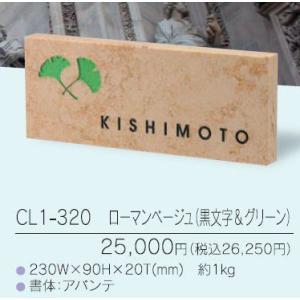 表札 クリスターロ CL1-320 ローマンベージュ(黒文字&グリーン) iidaya