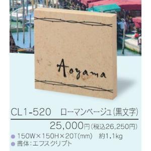 表札 クリスターロ CL1-520 ローマンベージュ(黒文字) iidaya
