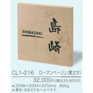 表札 クリスターロ CL1-216 ローマンベージュ(黒文字) iidaya