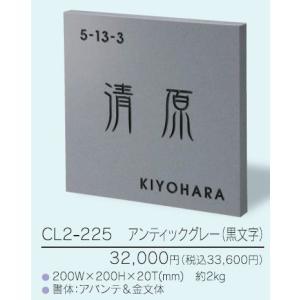 表札 クリスターロ CL2-225アンティックグレー(黒文字) iidaya