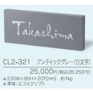 表札 クリスターロ CL2-321アンティックグレー(白文字) iidaya