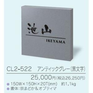 表札 クリスターロ CL2-522アンティックグレー(黒文字) iidaya
