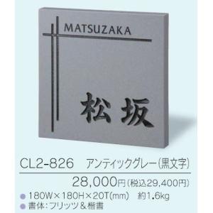 表札 クリスターロ CL2-826アンティックグレー(黒文字) iidaya