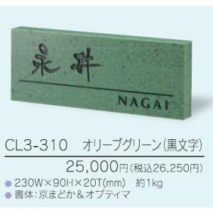 表札 クリスターロ CL3-310オリーブグリーン(黒文字) iidaya