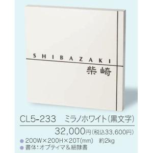 表札 クリスターロ CL5-233ミラノホワイト(黒文字) iidaya