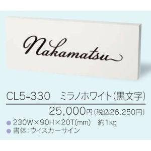 表札 クリスターロ CL5-330ミラノホワイト(黒文字) iidaya