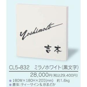 表札 クリスターロ CL5-832ミラノホワイト(黒文字) iidaya