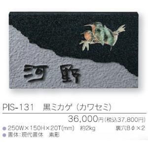 表札 ピクストーン PIS-131黒ミカゲ(カワセミ)|iidaya