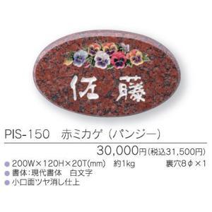 表札 ピクストーン PIS-150 赤ミカゲ(パンジー)|iidaya
