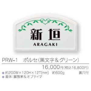 表札 ポルセ PRW-1 (黒文字&グリーン)|iidaya