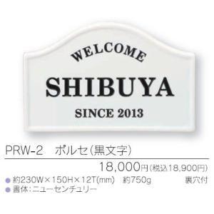 表札 ポルセ PRW-2 (黒文字)|iidaya