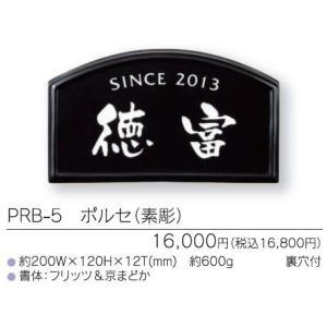 表札 ポルセ PRW-5 (素彫)|iidaya