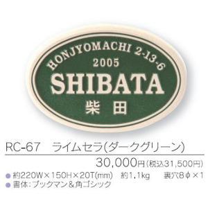 表札 ライムセラ RC-67(ダークグリーン)|iidaya