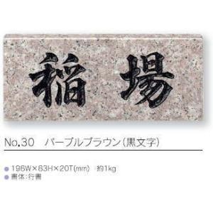 スタンダード表札 No.30 パープルブラウン(黒文字)|iidaya