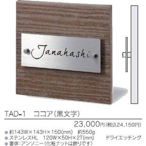表札 タード TAD-1 ココア (黒文字)|iidaya