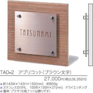 表札 タード TAD-2 アプリコット (ブラウン文字)|iidaya
