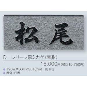表札 浮彫 D1 レリーフ黒ミカゲ(素彫)|iidaya
