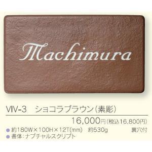 表札 ヴィヴィ VIV-3 ショコラブラウン (素彫)|iidaya