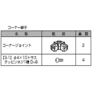 LIXIL TOEX  ハイサモア コーナー継手 2個入1セット|iidaya