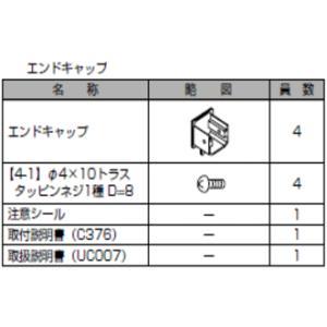 LIXIL TOEX  ハイサモア エンドキャップ 4個入1セット|iidaya
