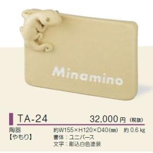 美濃クラフト セラミックアーティストサイン TA-24|iidaya