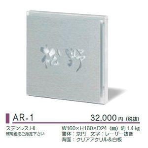 美濃クラフト LEDバックライトサインシリーズ AR-1|iidaya