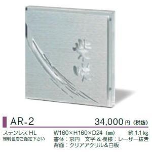 美濃クラフト LEDバックライトサインシリーズ AR-2|iidaya