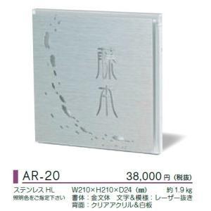 美濃クラフト LEDバックライトサインシリーズ AR-20|iidaya