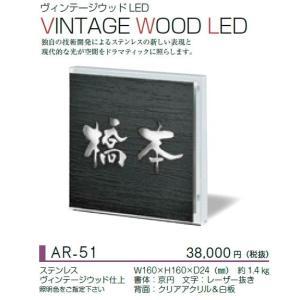 美濃クラフト LEDバックライトサインシリーズ AR-51|iidaya
