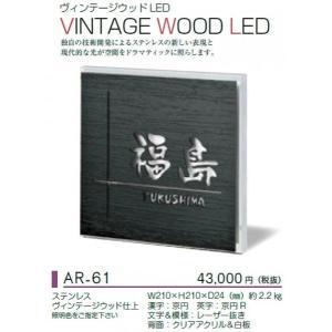 美濃クラフト LEDバックライトサインシリーズ AR-61|iidaya