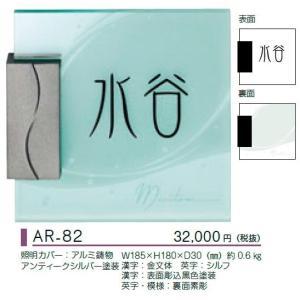 美濃クラフト LEDバックライトサインシリーズ AR-82|iidaya