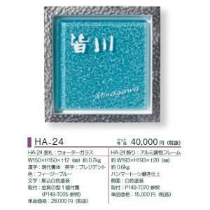 美濃クラフト DECORATION HA-24 iidaya