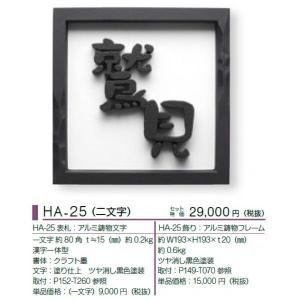 美濃クラフト DECORATION HA-25(和文二文字) iidaya