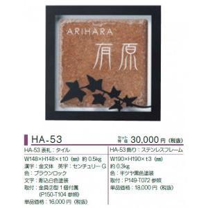 美濃クラフト DECORATION HA-53 iidaya