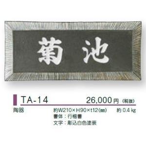美濃クラフト セラミックアーティストサイン TA-14|iidaya