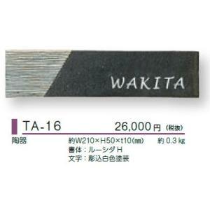 美濃クラフト セラミックアーティストサイン TA-16|iidaya