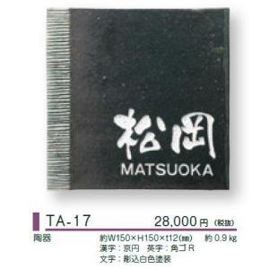 美濃クラフト セラミックアーティストサイン TA-17|iidaya