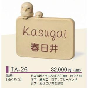 美濃クラフト セラミックアーティストサイン TA-26|iidaya