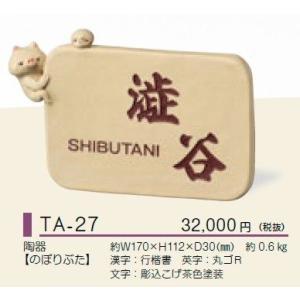 美濃クラフト セラミックアーティストサイン TA-27|iidaya