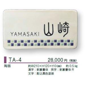 美濃クラフト セラミックアーティストサイン TA-4|iidaya