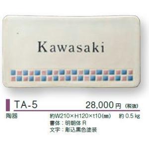 美濃クラフト セラミックアーティストサイン TA-5|iidaya