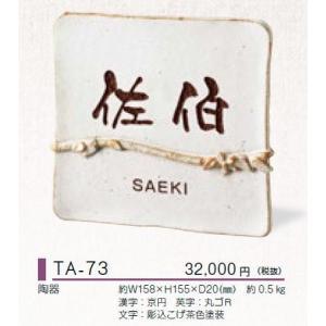 美濃クラフト セラミックアーティストサイン TA-73|iidaya