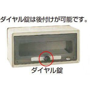 LIXIL エクスポスト口金タイプ用 ダイヤル錠|iidaya