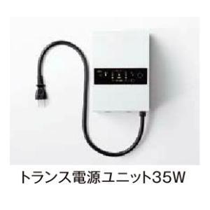 LIXIL 12V LEDライト用 トランス電源ユニットセット(20mケーブル付)|iidaya