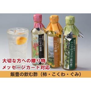 ご健康、長寿を願い飲むお酢 300ml×2本 山形県産ビネガードリンク コクワ 4倍濃縮タイプ 送料無料|iidetokusanhin-shop
