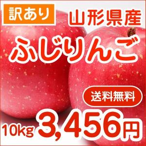 りんご10k 山形県産ふじりんご訳あり 送料無料 キズ、軸割れがありますが、美味しいお買い得 大小バラ詰