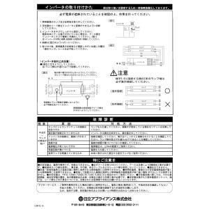 HITACHI 40型2灯用インバーター安定器(定格出力 マルチ形) 322ENF14|iigsp|02