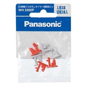 Panasonic 24時間くりかえしタイマー用設定ピン WH3300P|iigsp